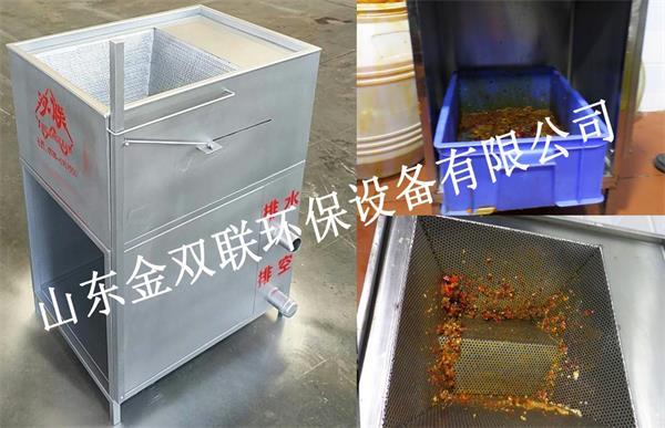 火锅油水分离器